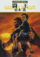 グイン・サーガ 112 闘王