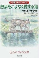 オンライン書店ビーケーワン:散歩をこよなく愛する猫