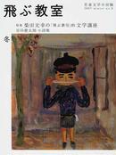 飛ぶ教室 第8号(2007冬号)