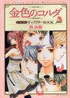 オンライン書店ビーケーワン:金色のコルダオールイラストキャラクターBOOK