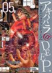 オンライン書店ビーケーワン:アキハバラ@DEEP 05