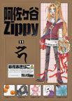 阿佐ヶ谷Zippy 11