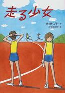 オンライン書店ビーケーワン:走る少女