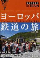 ヨーロッパ鉄道の旅 2007−08
