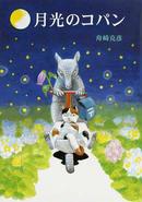 オンライン書店ビーケーワン:月光のコパン