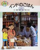 オンライン書店ビーケーワン:インドのごはん