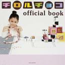 オンライン書店ビーケーワン:チロルチョコofficial book