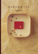 オンライン書店ビーケーワン:おまめの豆本づくり