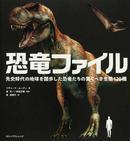 オンライン書店ビーケーワン:恐竜ファイル