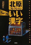 オンライン書店ビーケーワン:北原コレクションちょっといい漢字