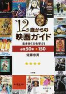 オンライン書店ビーケーワン:12歳からの映画ガイド