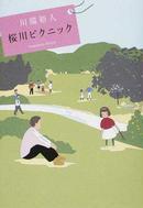 オンライン書店ビーケーワン:桜川ピクニック