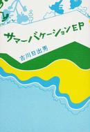 オンライン書店ビーケーワン:サマーバケーションEP