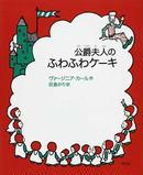 オンライン書店ビーケーワン:公爵夫人のふわふわケーキ