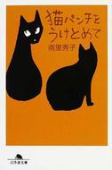 オンライン書店ビーケーワン:猫パンチをうけとめて