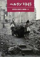 オンライン書店ビーケーワン:ベルリン1945