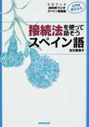オンライン書店ビーケーワン:入門を終えたら接続法を使って話そうスペイン語 NHKラジオスペイン語講座