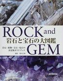 オンライン書店ビーケーワン:岩石と宝石の大図鑑