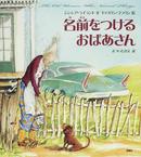 オンライン書店ビーケーワン:名前をつけるおばあさん