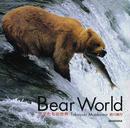 オンライン書店ビーケーワン:Bear World
