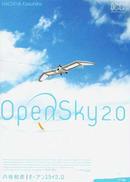 八谷和彦オープンスカイ2.0