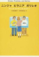 オンライン書店ビーケーワン:ニンジャ×ピラニア×ガリレオ