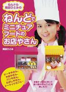 オンライン書店ビーケーワン:ねんドル岡田ひとみのねんどでミニチュアフードのお店やさん