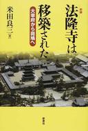オンライン書店ビーケーワン:法隆寺は移築された