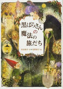 オンライン書店ビーケーワン:黒ばらさんの魔法の旅だち