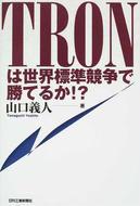 オンライン書店ビーケーワン:TRONは世界標準競争で勝てるか!?