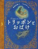 オンライン書店ビーケーワン:トリッポンとおばけ