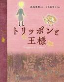 オンライン書店ビーケーワン:トリッポンと王様
