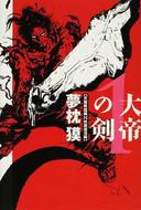 オンライン書店ビーケーワン:大帝の剣 1