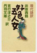オンライン書店ビーケーワン:現代語訳好色五人女