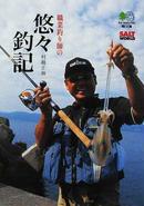 職業釣り師の悠々釣記