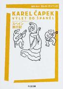 オンライン書店ビーケーワン:スペイン旅行記