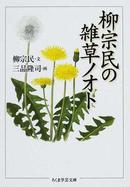 オンライン書店ビーケーワン:柳宗民の雑草ノオト