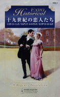 十九世紀の恋人たち