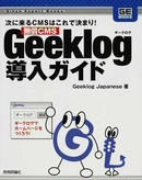 無償CMS Geeklog導入ガイド