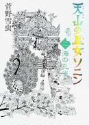 オンライン書店ビーケーワン:天山の巫女ソニン 2