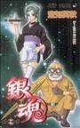 銀魂 第17巻