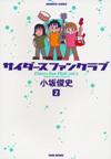 小坂俊史『サイダースファンクラブ(2)』/バンブーコミックス/竹書房