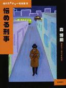 オンライン書店ビーケーワン:悩める刑事