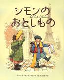 オンライン書店ビーケーワン:シモンのおとしもの