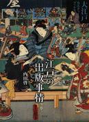 オンライン書店ビーケーワン:江戸の出版事情
