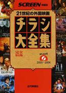 チラシ大全集 part6 2000~2006 完全保存版 (6)