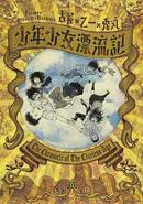 オンライン書店ビーケーワン:少年少女漂流記