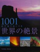 オンライン書店ビーケーワン:1001必ず見ておくべき世界の絶景