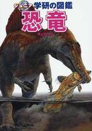 オンライン書店ビーケーワン:恐竜
