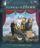 オンライン書店ビーケーワン:アンデルセンの13の童話